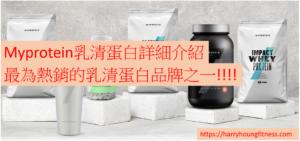 myprotein乳清蛋白