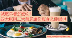 減肥早餐怎麼吃?